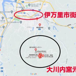 佐賀県伊万里市、大川内窯の印象