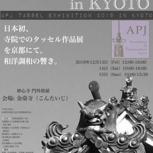 作品展のご案内です。APJタッセル作品展inKYOTO