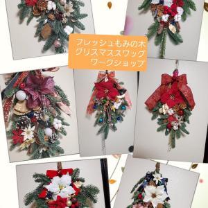 クリスマススワッグワークショップありがとうございました。
