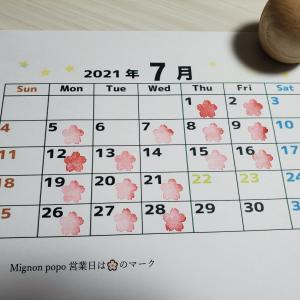 本日30日水曜日は、不定休日でお休みしています。