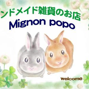 秋のMignon popoイベントのお知らせです。