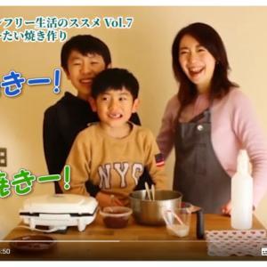 ☆グルテンフリー「たい焼き」作り☆