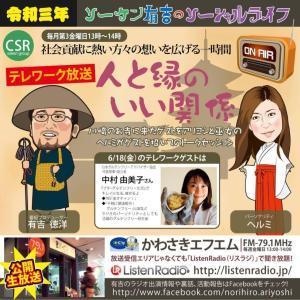 ◆カワサキFMの番組に生出演◆
