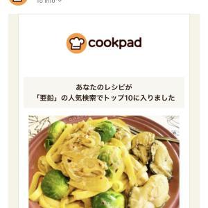 ◆五感を高めるあのレシピ!人気レシピ検索TOP10に◆