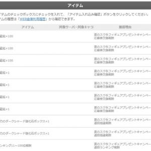 tera 2週目は蒼藍鉱304個で100位に入ってましたーヾ(〃^∇^)ノ イベントで!