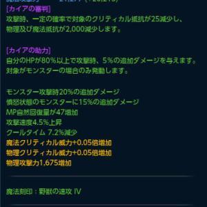 tera 耀焔戦神の飛鎌・月輪+11を買いましたーヾ(〃^∇^)ノ