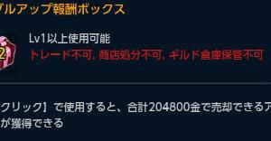 tera ダブルアップボックスXIが出て204800金をゲットしましたーヾ(〃^∇^)ノ
