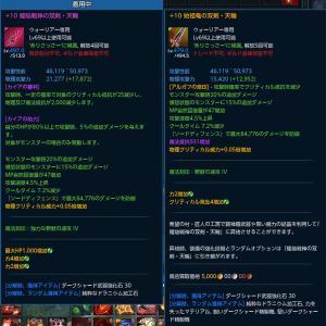 tera 耀焔戦神の双剣・天輪+10を買いましたーヾ(〃^∇^)ノ
