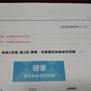 文部科学省後援 硬筆・毛筆昇格技能検定 合格発表