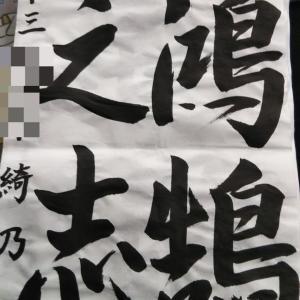 速報!!!第44回一心書道会展 審査終了