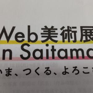 Web美術展 in Saitama 一心書道会 参加決定