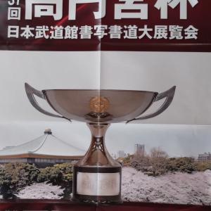 高円宮杯日本武道館展覧会 さおちゃん おめでとう