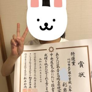 埼玉県小中高等学校硬筆展覧会 候補者表彰がありましたー