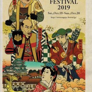 第65回名古屋まつりに行く(1919年)