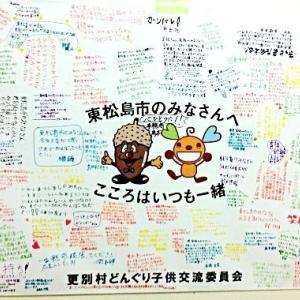 ありがとう、そして -東松島市役所より-