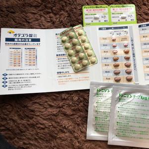 免疫調整剤服用開始