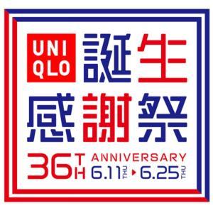 UNIQLO誕生感謝祭