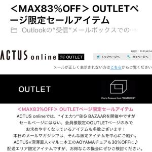 ACTUS online✩OUTLET購入品