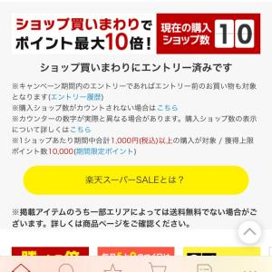 楽天スーパーセール参戦✩完走!