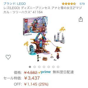 Amazon prime day ✩
