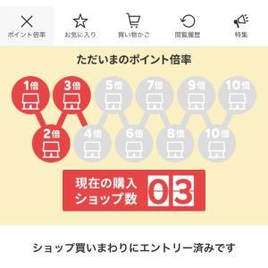 楽天お買い物マラソン✩1〜4店舗