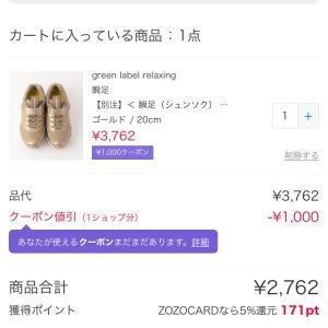 ZOZOポチ✩娘靴と初めての買い替え割