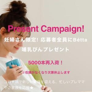 応募者全員にBétta哺乳びんプレゼントキャンペーン再開✩