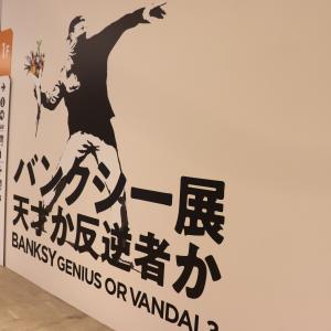 バンクシー展に行ってきました(^^)/