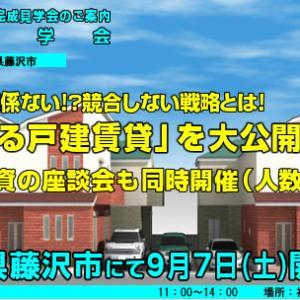 【第170回】藤沢市で「選ばれる戸建賃貸」 完成見学会を開催します!
