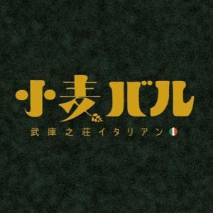 To Go(武庫之荘イタリアン 小麦バル)