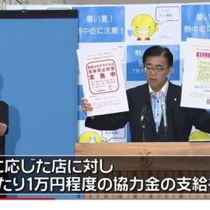 地元「愛知県」の大村知事はホント無能な人だと思う。。