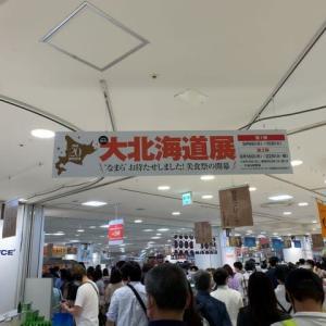 JR高島屋の大北海道展に行って来ました。