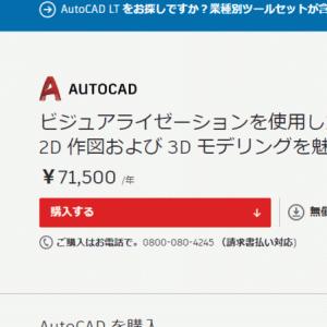 パソコンのソフトのサブスクリプション制度でコストが増え始めてきた。
