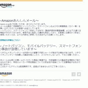 今更のAmazon安心メール