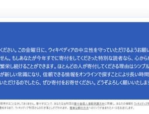 ウィキペディアに1,000円寄付しました。。