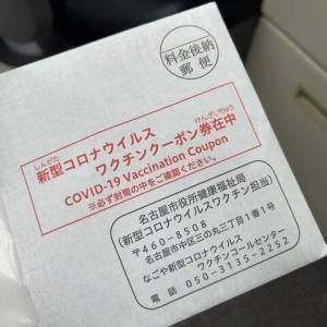 クーポン券が自宅に届いたので、コロナワクチンを申し込みました。