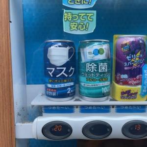 いまはマスクも飲料の自販機で販売されていますね。。