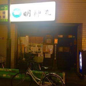 明神丸(高円寺)