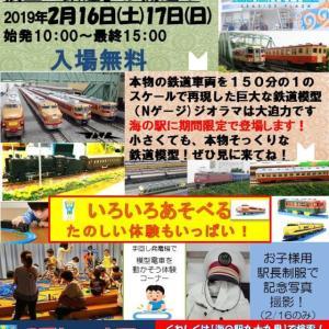 すっかり来月イベントですよ・・・さざなみ鉄道倶楽部御一行、九十九里に再び見参予定!!