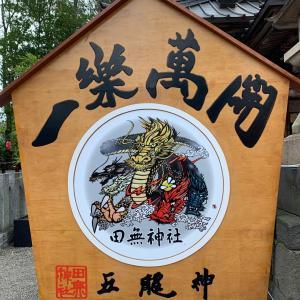 田無神社様