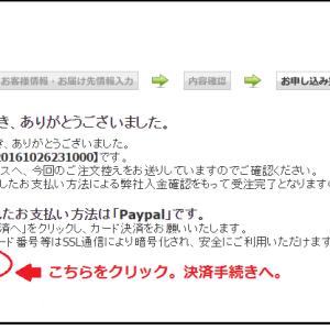 クレジット(PayPal)でのお支払い方法