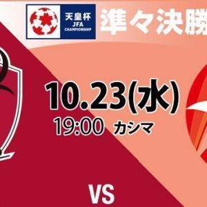 若武者が今のチームを救う時・・・天皇杯、鹿島vsHonda FC!