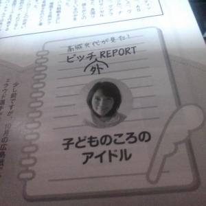 鹿島のFC会報誌「FREAKS」を読んで~コーナー「ピッチ外REPORT」~パート1
