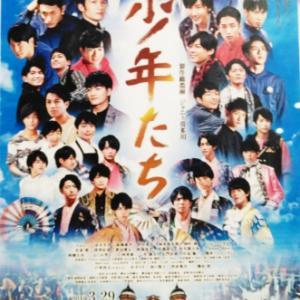 映画「少年たち」Aパターンを観て来ました。