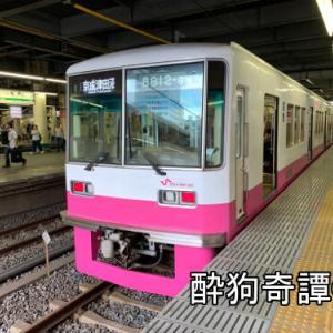 新京成線に乗ってみる