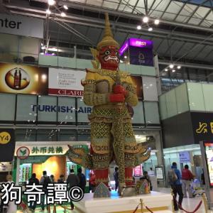 スワンナプーム国際空港最新事情(2019年冬版)