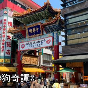横浜中華街訪問