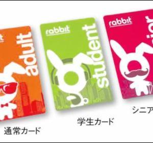 タイのラビットカード、未登録のカードは使用不可に