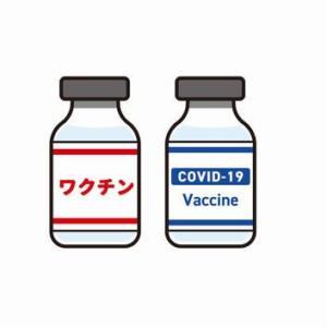 新型コロナウィルス(COVID-19)のワクチン接種予約