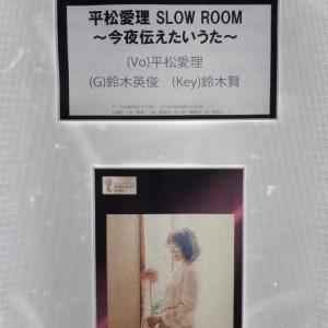 11.19平松愛理「SLOW ROOM」第1部セットリスト